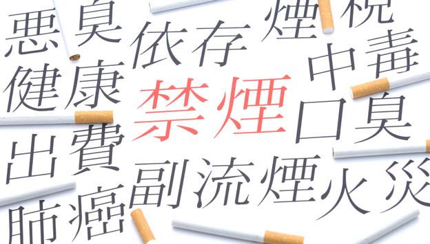 やめたいけどやめられない!禁煙のための催眠療法とその効果